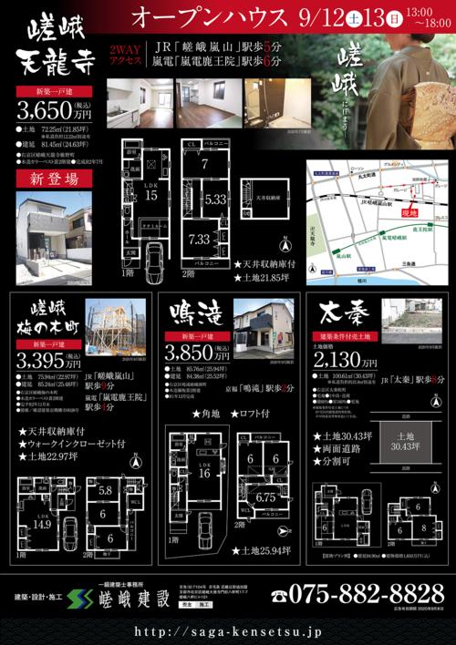 鳴滝・嵯峨天龍寺広告
